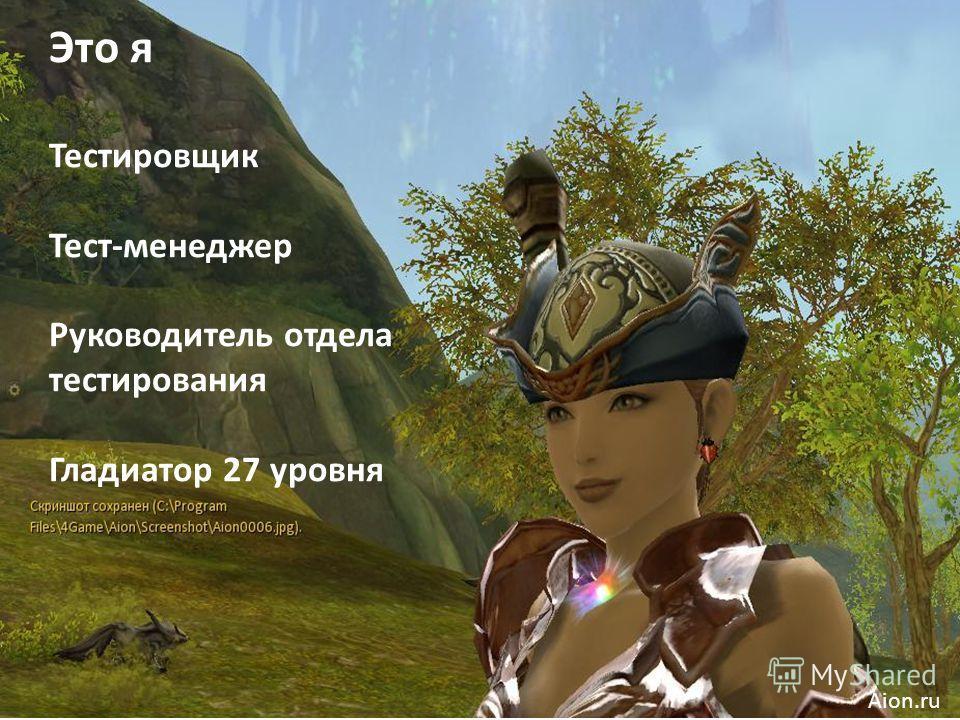 Это я Тестировщик Тест-менеджер Руководитель отдела тестирования Гладиатор 27 уровня Aion.ru
