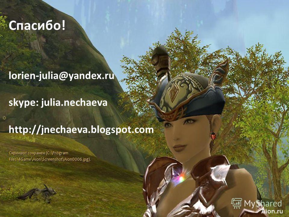 Спасибо! lorien-julia@yandex.ru skype: julia.nechaeva http://jnechaeva.blogspot.com Aion.ru