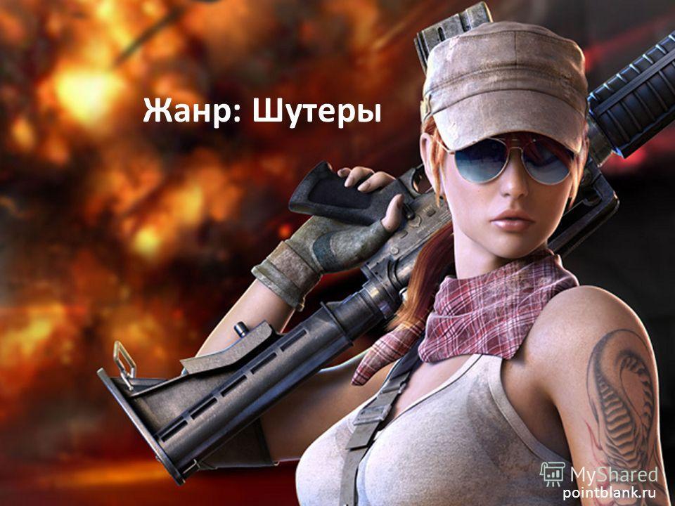 Жанр: Шутеры pointblank.ru