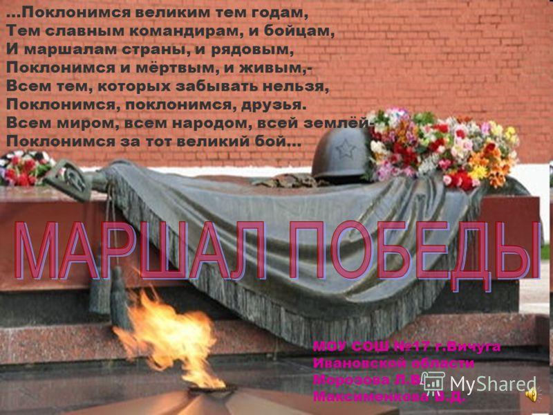 ...Поклонимся великим тем годам, Тем славным командирам, и бойцам, И маршалам страны, и рядовым, Поклонимся и мёртвым, и живым,- Всем тем, которых забывать нельзя, Поклонимся, поклонимся, друзья. Всем миром, всем народом, всей землёй- Поклонимся за т