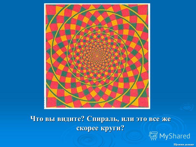 Что вы видите? Спираль, или это все же скорее круги? Щелкни дальше