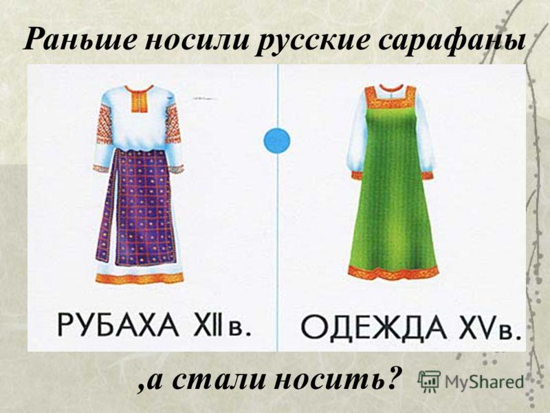 Раньше носили русские сарафаны,а стали носить?