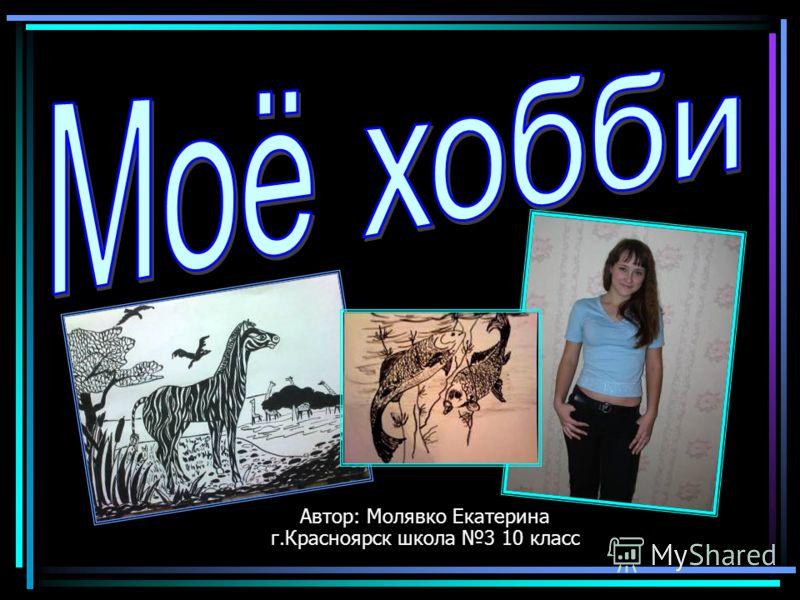Автор: Молявко Екатерина г.Красноярск школа 3 10 класс