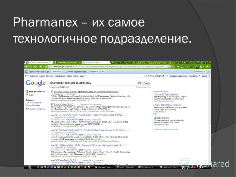 Pharmanex – их самое технологичное подразделение.