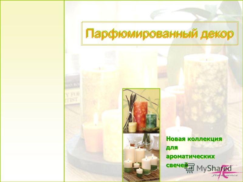 Парфюмированный декор Новая коллекция для ароматических свечей