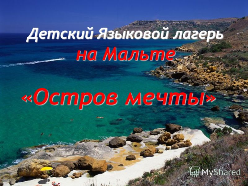 Детский Языковой лагерь на Мальте «Остров мечты»