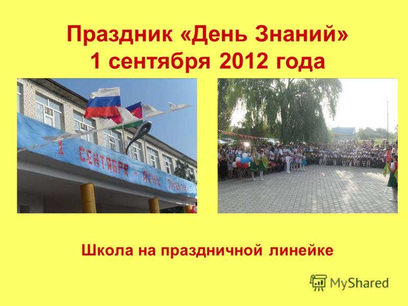 Праздник «День Знаний» 1 сентября 2012 года Школа на праздничной линейке