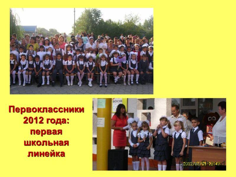 Первоклассники 2012 года: первая школьная линейка