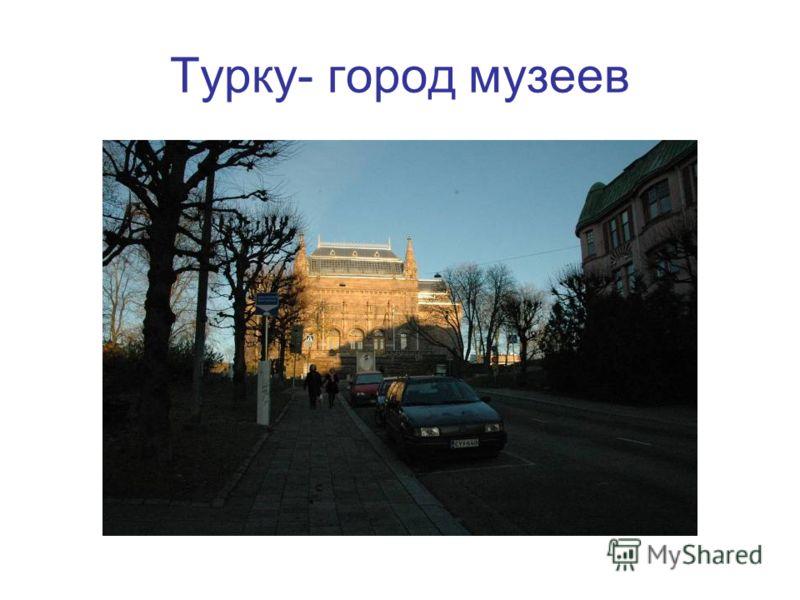 Турку- город музеев