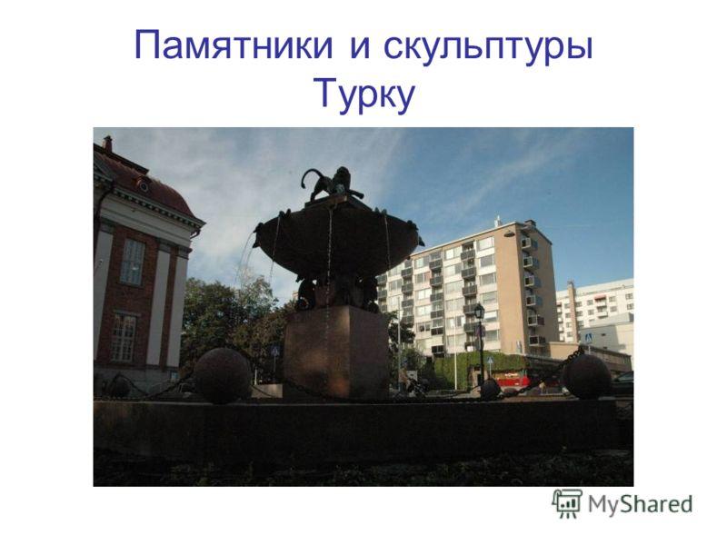 Памятники и скульптуры Турку