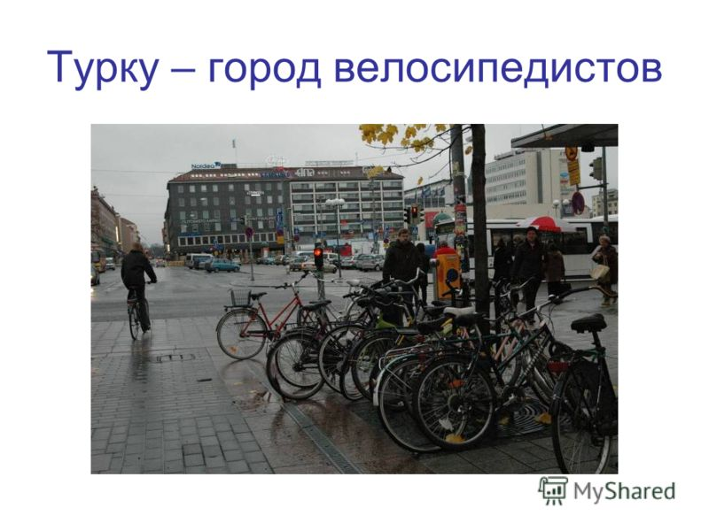 Турку – город велосипедистов