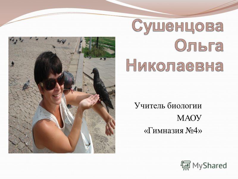 Учитель биологии МАОУ « Гимназия 4»
