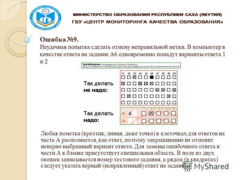 Ошибка 9. Неудачная попытка сделать отмену неправильной метки. В компьютер в качестве ответа на задание А6 одновременно попадут варианты ответа 1 и 2 Любая пометка (крестик, линия, даже точка) в клеточках для ответов на часть А распознается, как отве