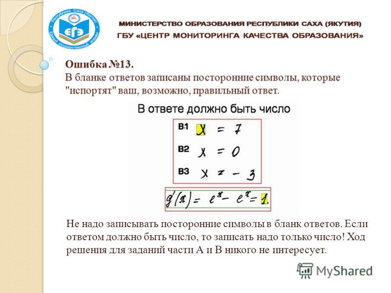 Ошибка 13. В бланке ответов записаны посторонние символы, которые