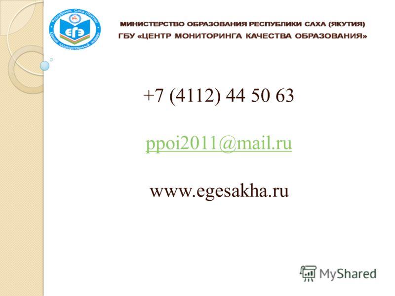 +7 (4112) 44 50 63 ppoi2011@mail.ru www.egesakha.ru