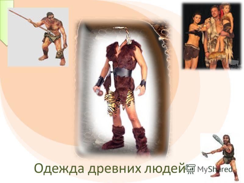 Одежда древних людей