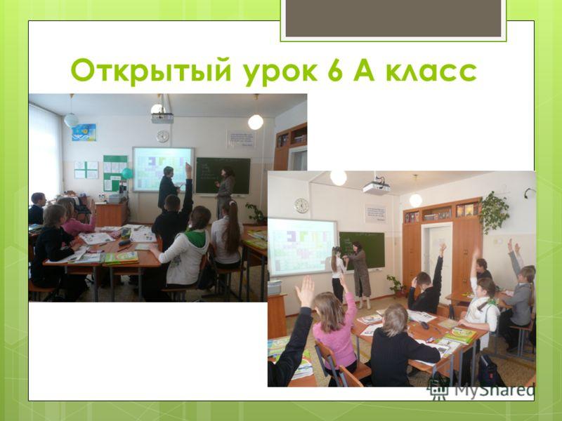 Открытый урок 6 А класс