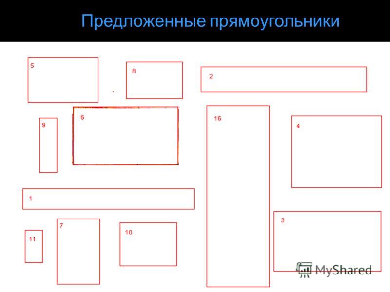 Предложенные прямоугольники