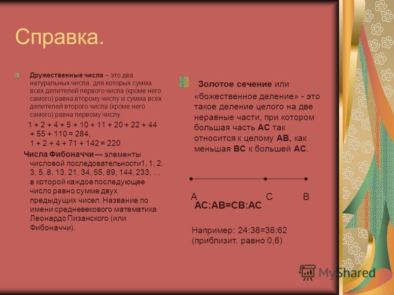 Справка. Дружественные числа – это два натуральных числа, для которых сумма всех делителей первого числа (кроме него самого) равна второму числу и сумма всех делителей второго числа (кроме него самого) равна первому числу. 1 + 2 + 4 + 5 + 10 + 11 + 2