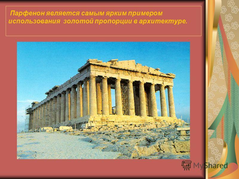 Парфенон является самым ярким примером использования золотой пропорции в архитектуре.