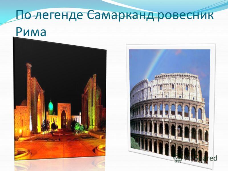 По легенде Самарканд ровесник Рима