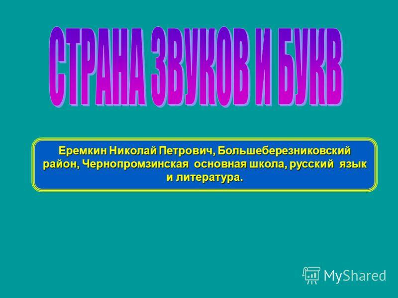 Еремкин Николай Петрович, Большеберезниковский район, Чернопромзинская основная школа, русский язык и литература.