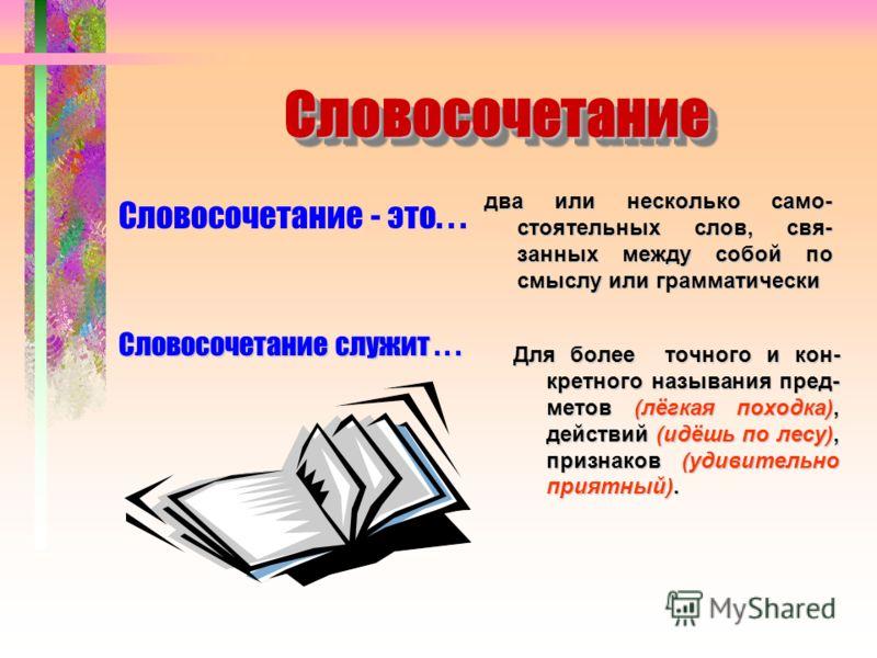 Единицы синтаксиса СловосочетаниеСловосочетание Предложение Предложение Текст Текст