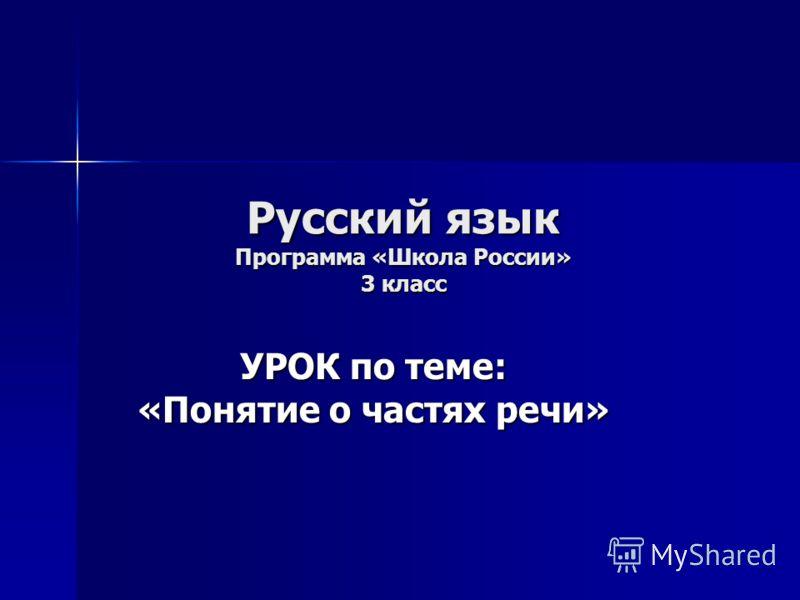 Русский язык Программа «Школа России» 3 класс УРОК по теме: «Понятие о частях речи»