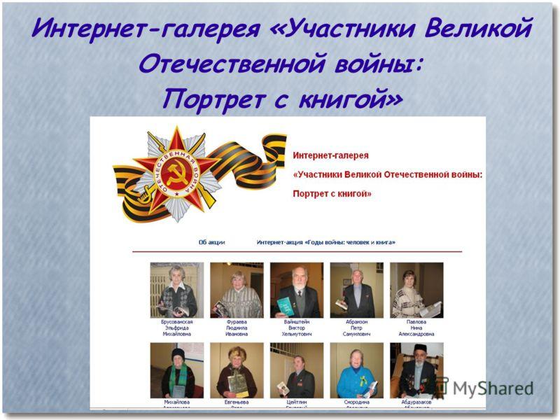 Интернет-галерея «Участники Великой Отечественной войны: Портрет с книгой»