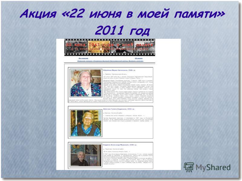 Акция «22 июня в моей памяти» 2011 год