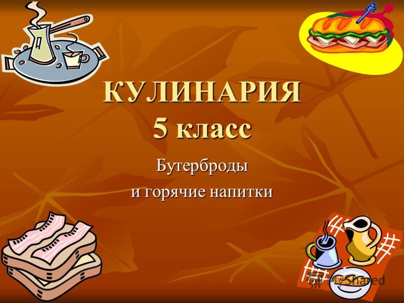 Презентация На Тему Кулинария 5 Класс