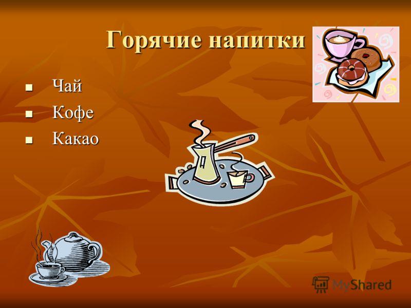 Горячие напитки Чай Чай Кофе Кофе Какао Какао
