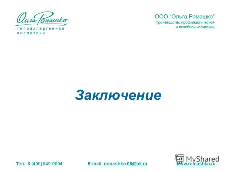 Заключение Тел.: 8 (496) 549-0004 E-mail: romashko.08@bk.ru www.romashko.ruromashko.08@bk.ruwww.romashko.ru