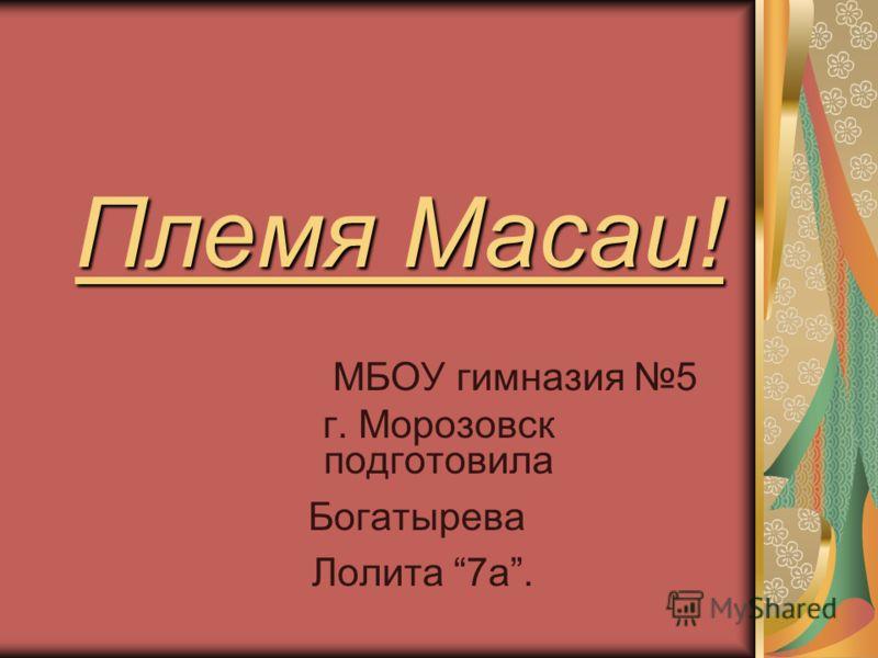 Племя Масаи! подготовила Богатырева Лолита 7а. МБОУ гимназия 5 г. Морозовск