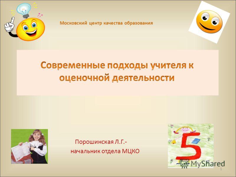 Порошинская Л.Г.- начальник отдела МЦКО Московский центр качества образования 1