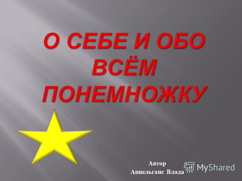 Автор Аппельганс Влада