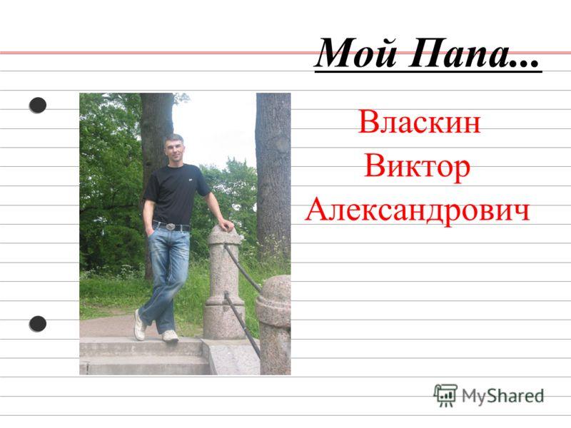 Мой Папа... Власкин Виктор Александрович