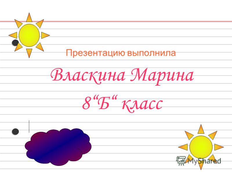 Презентацию выполнила Власкина Марина 8Б класс