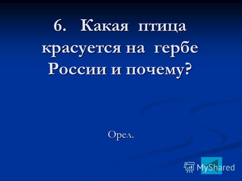 6. Какая птица красуется на гербе России и почему? Орел.