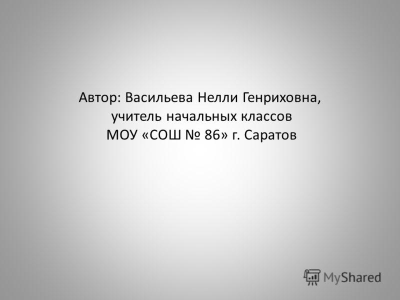 Автор: Васильева Нелли Генриховна, учитель начальных классов МОУ «СОШ 86» г. Саратов