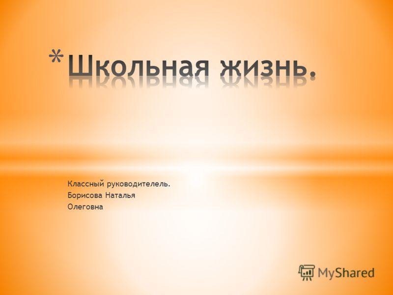Классный руководителель. Борисова Наталья Олеговна
