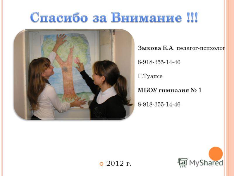 В марте будет проходить психологический тренинг для педагогов школы «Позитивный жизненный настрой»