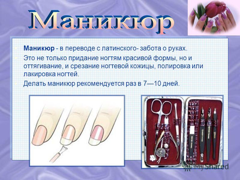 Выполнение массажа кисти рук «клиентке»