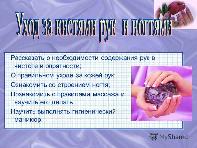 Учитель технологии МБОУ СОШ 49 Гладких Елена Григорьевна