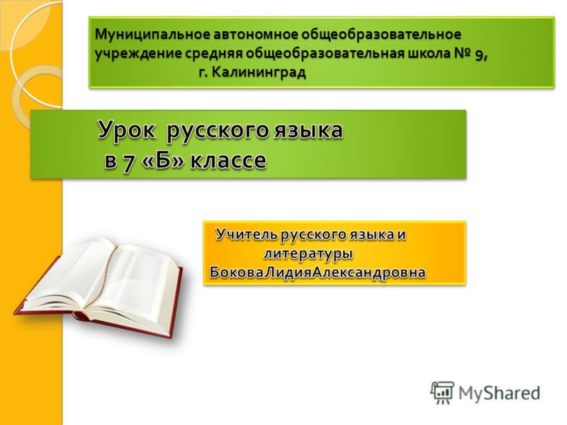 Муниципальное автономное общеобразовательное учреждение средняя общеобразовательная школа 9, г. Калининград