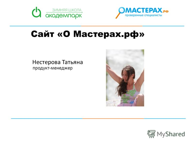 Нестерова Татьяна продукт-менеджер +7-913-002-21-10 info@whocando.ru Twitter: shikalakula Сайт «О Мастерах.рф»