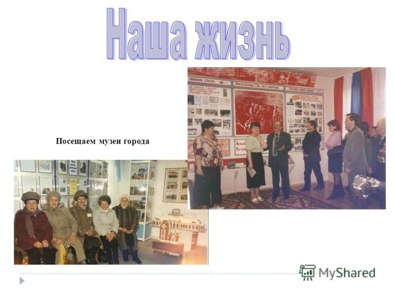 Посещаем музеи города