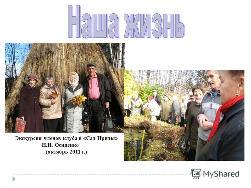 Экскурсия членов клуба в « Сад Ириды » Н.Н. Осипенко (октябрь 2011 г.)