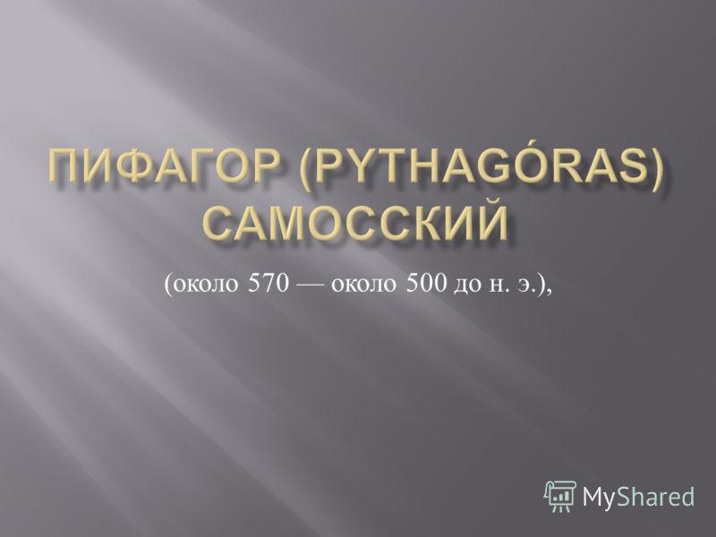( около 570 около 500 до н. э.),