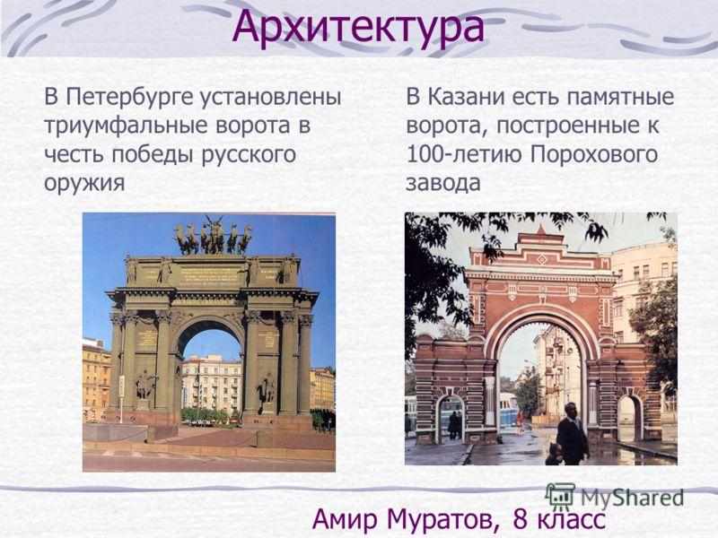 В Петербурге установлены триумфальные ворота в честь победы русского оружия В Казани есть памятные ворота, построенные к 100-летию Порохового завода Архитектура Амир Муратов, 8 класс